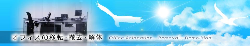 オフィスの移転・撤去・解体